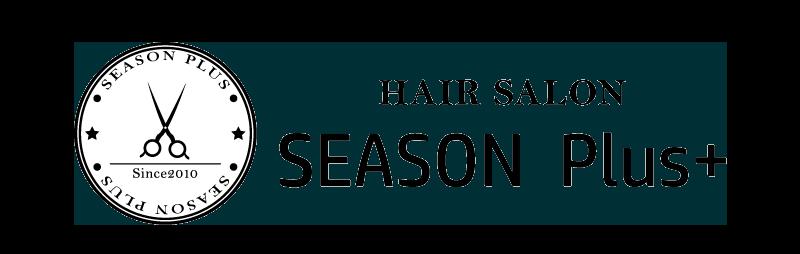 白髪染めと縮毛矯正が得意な美容室 SEASON PLUS